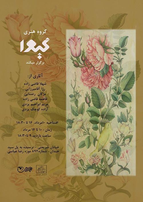 موزه رضا عباسی میزبان نمایشگاه هنری گیوا